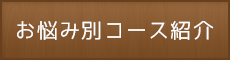 「トリガー鍼灸・整骨院」大井町で口コミ評価NO.1 お悩み別コース紹介