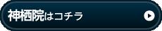 トリガー鍼灸・整骨院 鹿島トリガーラボ